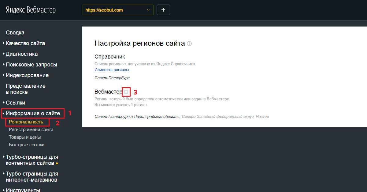 Выбор региональности в вебмастере